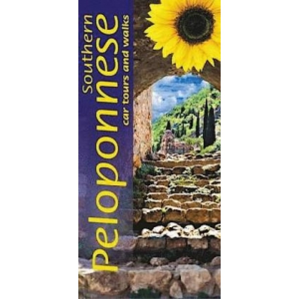 Southern Peloponnese, Sunflower